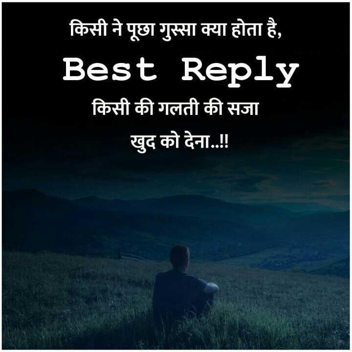 😎 एटीट्यूड शायरी स्टेटस - किसी ने पूछा गुस्सा क्या होता है , Best Reply किसी की गलती की सजा खुद को देना . . ! ! - ShareChat