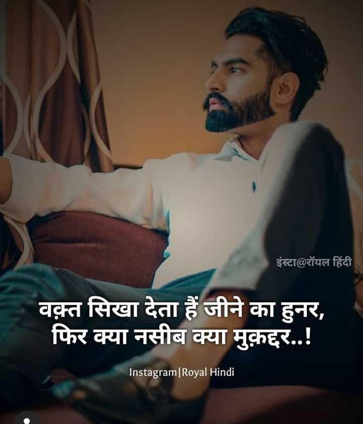 😎 एटीट्यूड शायरी स्टेटस - इंस्टा @ रॉयल हिंदी वक़्त सिखा देता हैं जीने का हुनर , फिर क्या नसीब क्या मुक़द्दर . . ! Instagram Royal Hindi - ShareChat