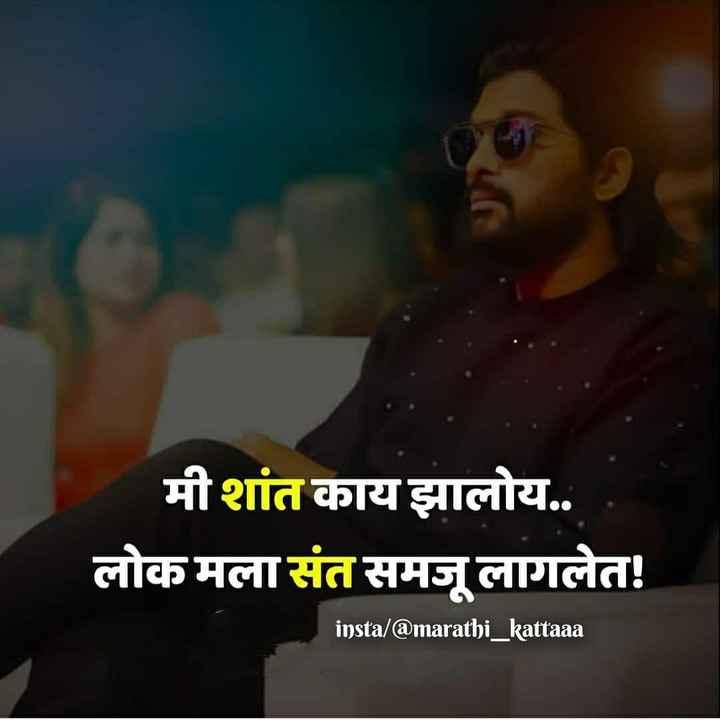😎 एटीट्यूड शायरी स्टेटस - मी शांत काय झालोय . . लोक मला संत समजू लागलेत ! insta / @ marathi _ kattaaa - ShareChat