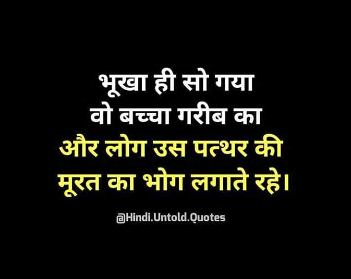 😎एटीट्यूड शायरी - भूखा ही सो गया वो बच्चा गरीब का और लोग उस पत्थर की मूरत का भोग लगाते रहे । @ Hindi . Untold . Quotes - ShareChat