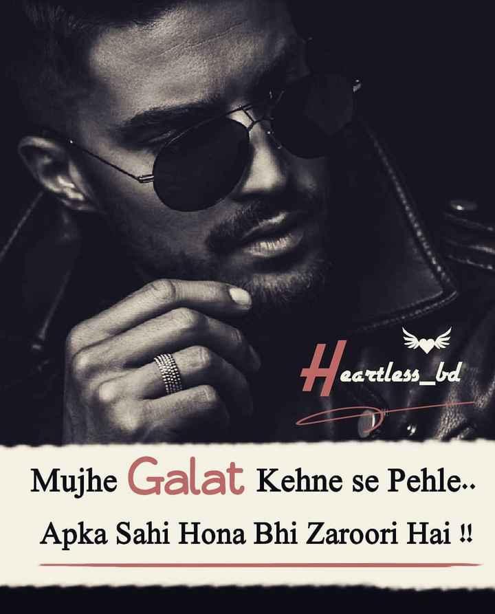 😎एटीट्यूड शायरी - eartless _ bd Mujhe Galat Kehne se Pehle . . Apka Sahi Hona Bhi Zaroori Hai ! ! - ShareChat