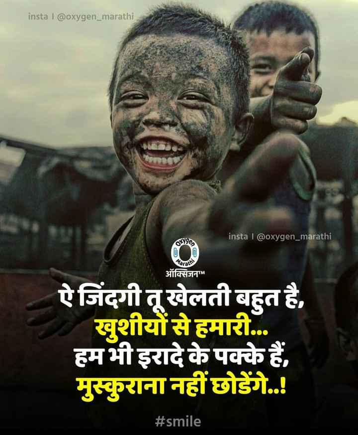😎एटीट्यूड शायरी - insta l @ oxygen _ marathi insta I @ oxygen _ marathi 69 rathi ऑक्सिजन ऐ जिंदगी तू खेलती बहुत है , खुशीयों से हमारी . . . हम भी इरादे के पक्के हैं , मुस्कुराना नहीं छोड़ेंगे . . ! # smile - ShareChat