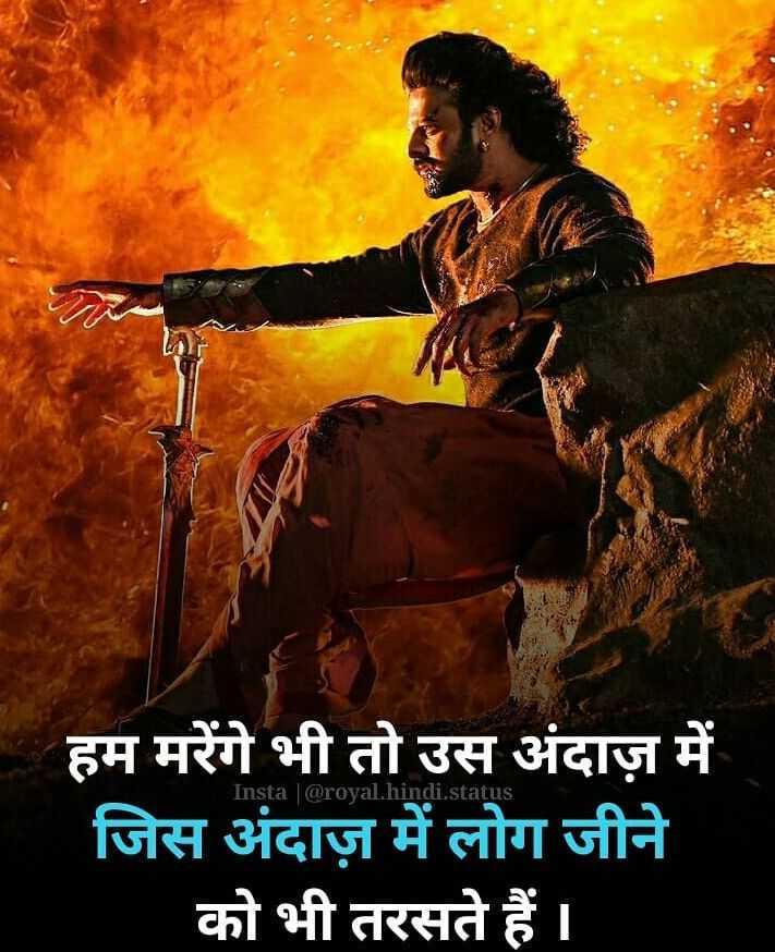 😎एटीट्यूड शायरी - Insta @ royal . hindi . status हम मरेंगे भी तो उस अंदाज़ में जिस अंदाज़ में लोग जीने को भी तरसते हैं । - ShareChat