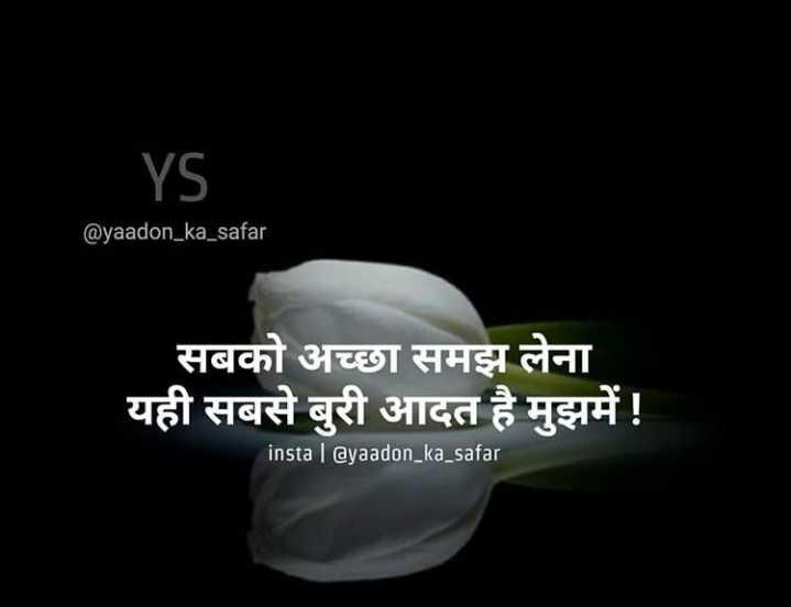😎एटीट्यूड शायरी - YS @ yaadon _ ka _ safar सबको अच्छा समझ लेना । यही सबसे बुरी आदत है मुझमें ! insta | Gyaadon _ ka _ safar - ShareChat