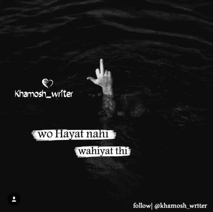 😎एटीट्यूड शायरी - Khamosh _ writer wo Hayat nahi wahiyat thi follow @ khamosh _ writer - ShareChat