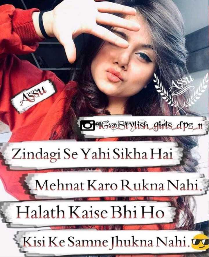 😎एटीट्यूड शायरी - ASSU O G @ Srylish _ girls _ dpz _ 11 Zindagi Se Yahi Sikha Hai Mehnat Karo Rukna Nahi . Halath Kaise Bhi Ho { Kisi Ke Samne Jhukna Nahi . og - ShareChat