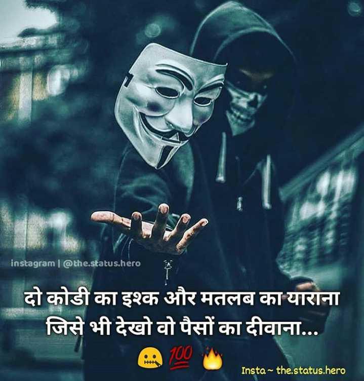 😎एटीट्यूड शायरी - instagram @ the . status . hero दो कोडी का इश्क और मतलब का याराना जिसे भी देखो वो पैसों का दीवाना . . . 00 Insta - the . status . hero - ShareChat
