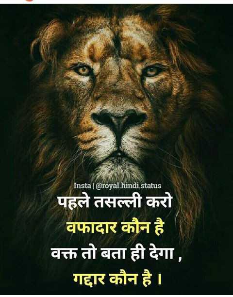 😎एटीट्यूड शायरी - Insta ] @ royal . hindi . status पहले तसल्ली करो वफादार कौन है वक्त तो बता ही देगा , गद्दार कौन है । - ShareChat