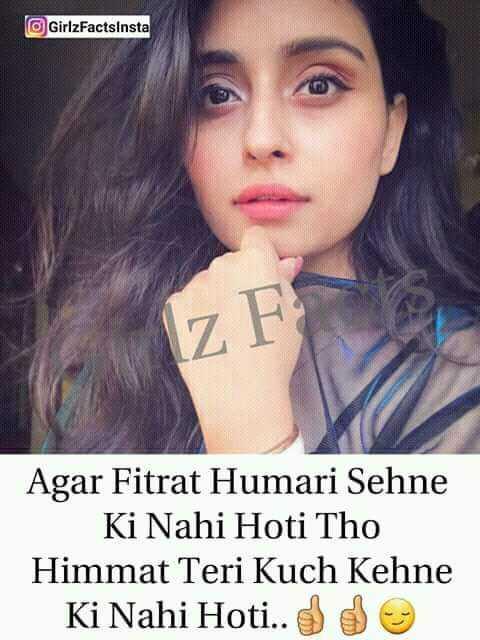 😎एटीट्यूड शायरी - GirlzFactsinsta Agar Fitrat Humari Sehne Ki Nahi Hoti Tho Himmat Teri Kuch Kehne Ki Nahi Hoti . . o - ShareChat