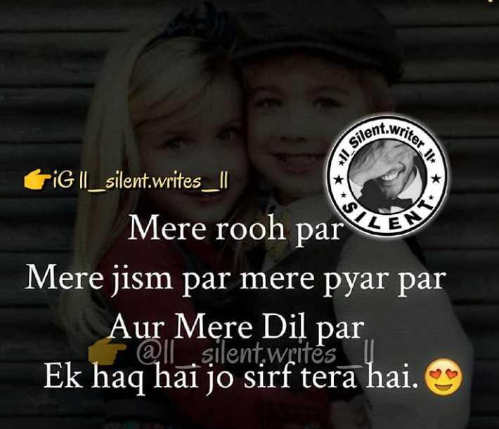 😎एटीट्यूड शायरी - writer I Silent * Il Sim XS AN GiG | _ silent . writes _ ll Mere rooh par Mere jism par mere pyar par Aur Mere Dil par Ek haq hai jo sirf tera hai . - ShareChat