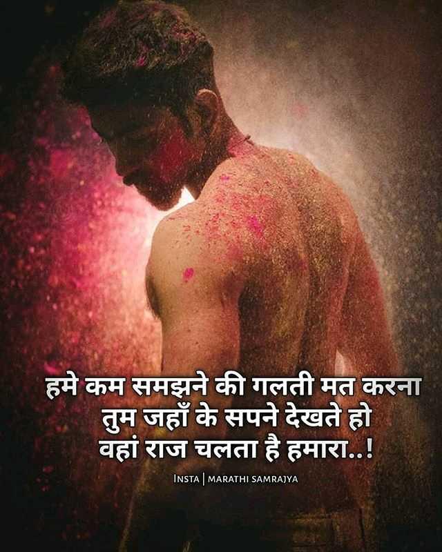 😎एटीट्यूड शायरी - हमे कम समझने की गलती मत करना तुम जहाँ के सपने देखते हो । वहां राज चलता है हमारा . . ! INSTA MARATHI SAMRAJYA - ShareChat