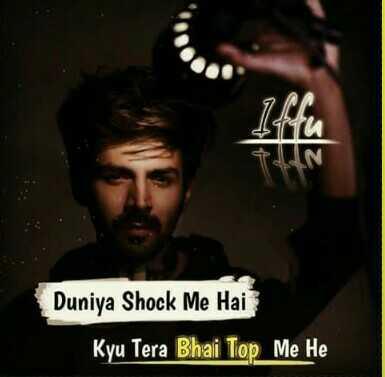 😎एटीट्यूड शायरी - Duniya Shock Me Hai Kyu Tera Bhai Top Me He - ShareChat