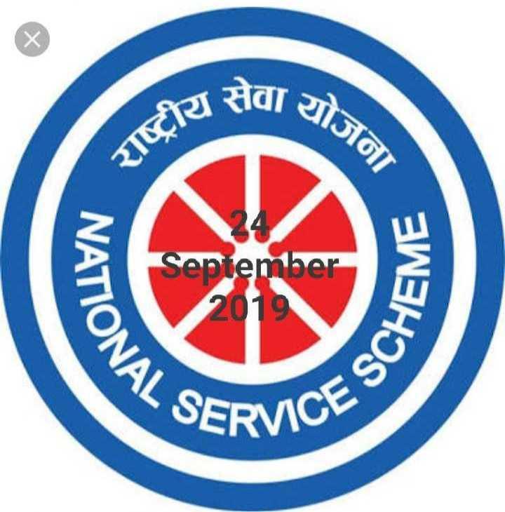 😊एन.एस.एस.दिवस - वा योजना राष्ट्रीय से NATION September 2019 SCHEME NAL SE SERVICE - ShareChat