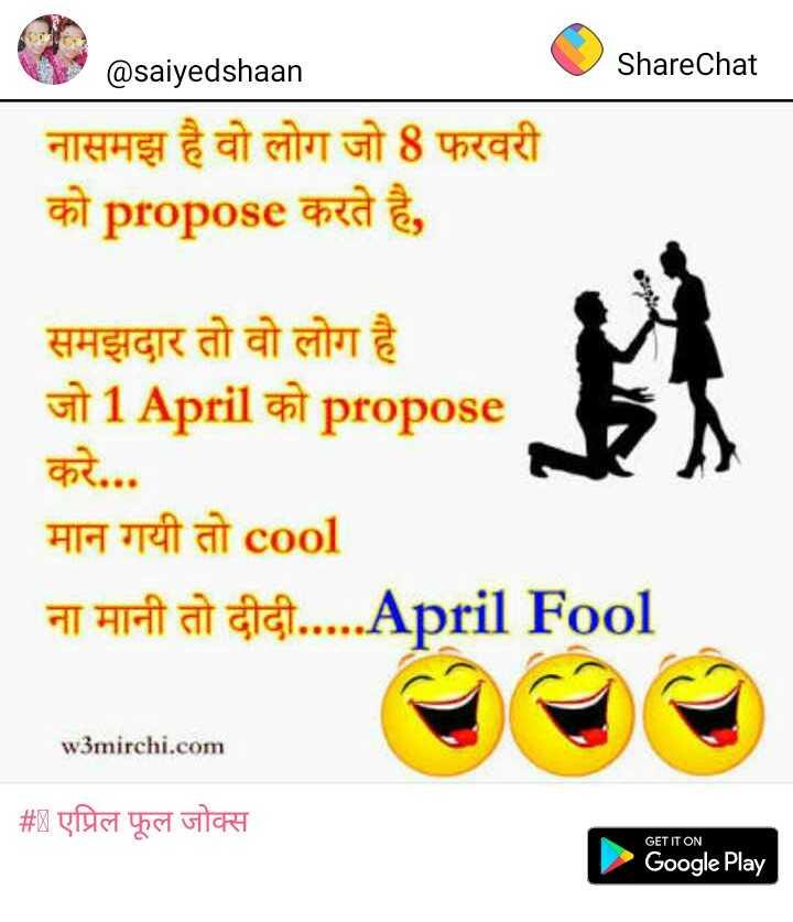 🤣 एप्रिल फूल जोक्स - ShareChat @ saiyedshaan नासमझ है वो लोग जो 8 फरवरी को propose करते है , Dose S समझदार तो वो लोग है । जो 1 April को propose करे . . . मान गयी तो cool ना मानी तो दीदी . . . . . April Fool w3mirchi . com | # एप्रिल फूल जोक्स GET IT ON Google Play - ShareChat