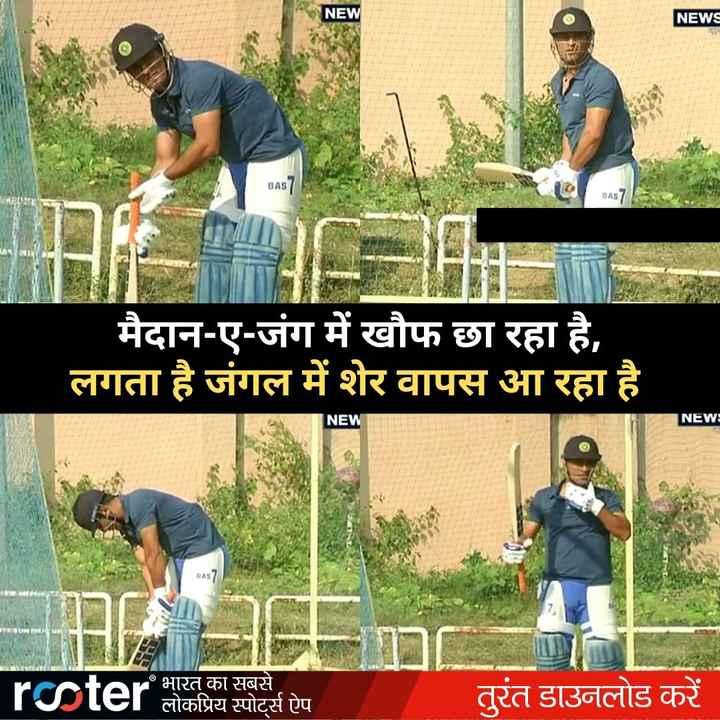 💖 एमएस धोनी - NEW NEWS BAS DAS 7 _ _ मैदान - ए - जंग में खौफ छा रहा है , लगता है जंगल में शेर वापस आ रहा है NEW NEW : RAST ® भारत का सबसे roter भारत का सबसे तुरंत डाउनलोड करें - ShareChat