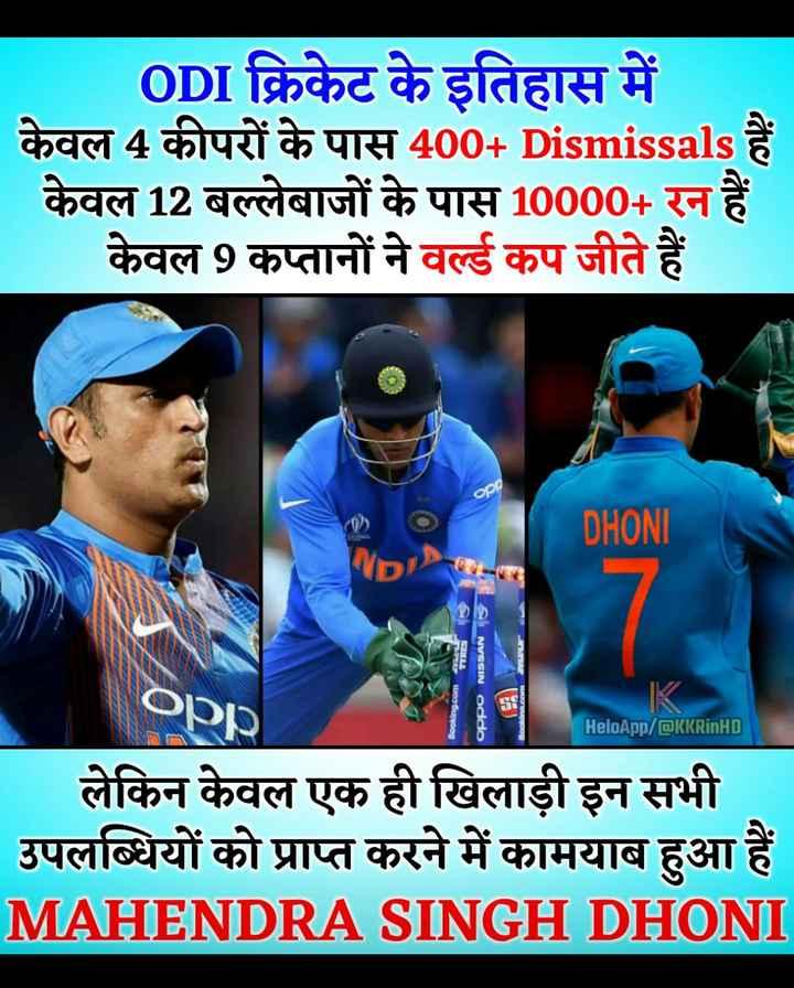 💖 एमएस धोनी - ODI क्रिकेट के इतिहास में केवल 4 कीपरों के पास 400 + Dismissals हैं केवल 12 बल्लेबाजों के पास 10000 + रन हैं केवल 9 कप्तानों ने वर्ल्ड कप जीते हैं opp DHONI TTES Booking . com and NUSSIN oddo Halking . com AVAILA HeloApp / @ KKRinHD opp लेकिन केवल एक ही खिलाड़ी इन सभी उपलब्धियों को प्राप्त करने में कामयाब हुआ हैं MAHENDRA SINGH DHONI - ShareChat