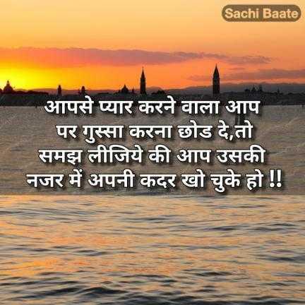 ☝ एस्ट्रो नॉट - Sachi Baate आपसे प्यार करने वाला आप पर गुस्सा करना छोड दे , तो समझ लीजिये की आप उसकी नजर में अपनी कदर खो चुके हो ! ! - ShareChat
