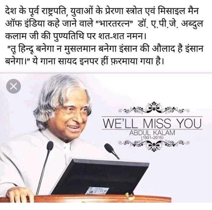 🙏🌺 ए.पी.जे.अब्दुल कलाम पुण्यतिथि - देश के पूर्व राष्ट्रपति , युवाओं के प्रेरणा स्त्रोत एवं मिसाइल मैन ऑफ इंडिया कहे जाने वाले भारतरत्न डॉ . ए . पी . जे . अब्दुल कलाम जी की पुण्यतिथि पर शत - शत नमन । तू हिन्दू बनेगा न मुसलमान बनेगा इंसान की औलाद है इंसान बनेगा । ये गाना सायद इनपर हीं फ़रमाया गया है । WE ' LL MISS YOU ABDUL KALAM 11931 - 2015 ) - ShareChat