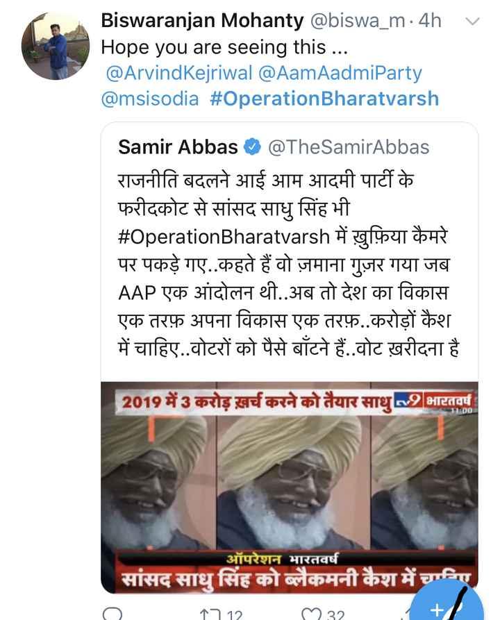 📰 ऑपरेशन भारतवर्ष - a | V Biswaranjan Mohanty @ biswa _ m : 4h Hope you are seeing this . . . @ ArvindKejriwal @ AamAadmiParty @ msisodia # Operation Bharatvarsh Samir Abbas @ TheSamirAbbas राजनीति बदलने आई आम आदमी पार्टी के फरीदकोट से सांसद साधु सिंह भी # OperationBharatvarsh में खुफ़िया कैमरे पर पकड़े गए . . कहते हैं वो ज़माना गुज़र गया जब AAP एक आंदोलन थी . . अब तो देश का विकास एक तरफ़ अपना विकास एक तरफ़ . . करोड़ों कैश में चाहिए . . वोटरों को पैसे बाँटने हैं . . वोट ख़रीदना है । 2019 में 3 करोड़ ख़र्च करने को तैयार साधुआटतवर्ष 11 : 00 | ऑपरेशन भारतवर्ष सांसद साधु सिंह को ब्लैकमनी कैश में चाणि 1712 32 । - - ShareChat