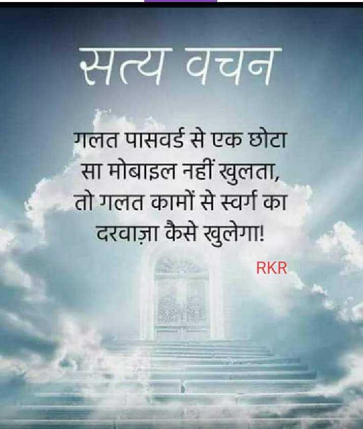 🙏ओणम - सत्य वचन गलत पासवर्ड से एक छोटा सा मोबाइल नहीं खुलता , तो गलत कामों से स्वर्ग का दरवाज़ा कैसे खुलेगा ! RKR - ShareChat