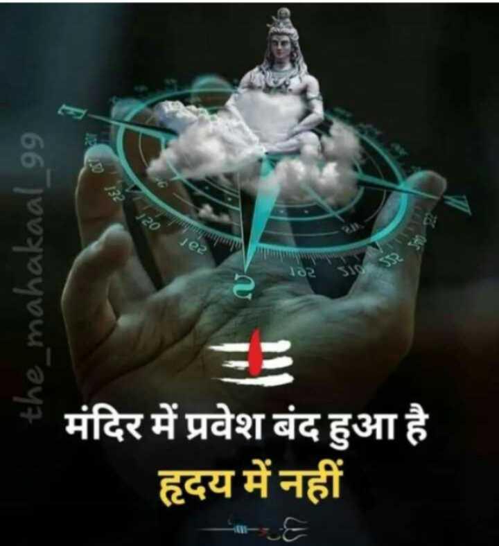 🙏🕉ओम नमः शिवाय - 2 the _ mahakaal _ 99 मंदिर में प्रवेश बंद हुआ है हृदय में नहीं - ShareChat