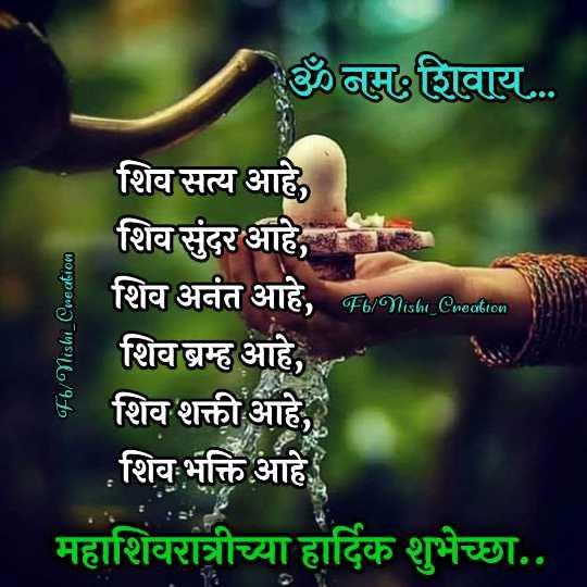 🕉ओम नमः शिवाय - ॐ नमः शिवाय . . . शिव सत्य आहे शिव सुंदर आहे , F6 Nishi _ Creation F6 / Mishi _ Creation शिव ब्रम्ह आहे , शिव शक्ती आहे , शिव भक्ति आहे . महाशिवरात्रीच्या हार्दिक शुभेच्छा . . - ShareChat