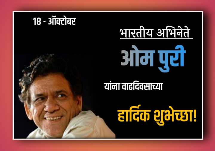 🎁 ओम पुरी जन्मदिवस - 18 - ऑक्टोबर भारतीय अभिनेते ओम पुरी यांना वाढदिवसाच्या हार्दिक शुभेच्छा ! - ShareChat