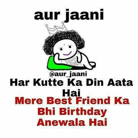 🎷ओल्ड इज़ गोल्ड - aur jaani @ aur _ jaani Har Kutte Ka Din Aata Hai Mere Best Friend Ka Bhi Birthday Anewala Hai - ShareChat