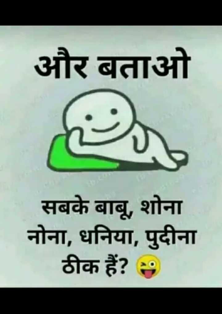 😉 और बताओ - और बताओ सबके बाबू , शोना नोना , धनिया , पुदीना ठीक हैं ? - ShareChat