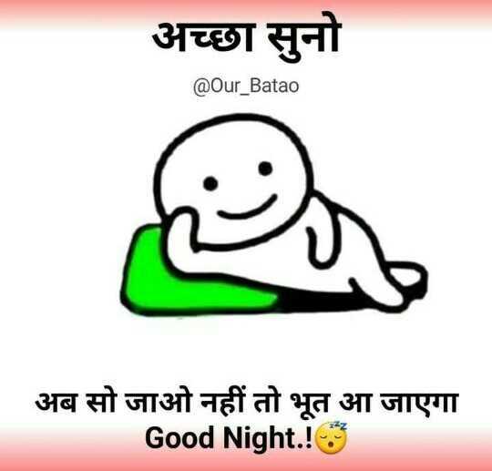 😉 और बताओ - अच्छा सुनो @ Our _ Batao अब सो जाओ नहीं तो भूत आ जाएगा Good Night . ! - ShareChat