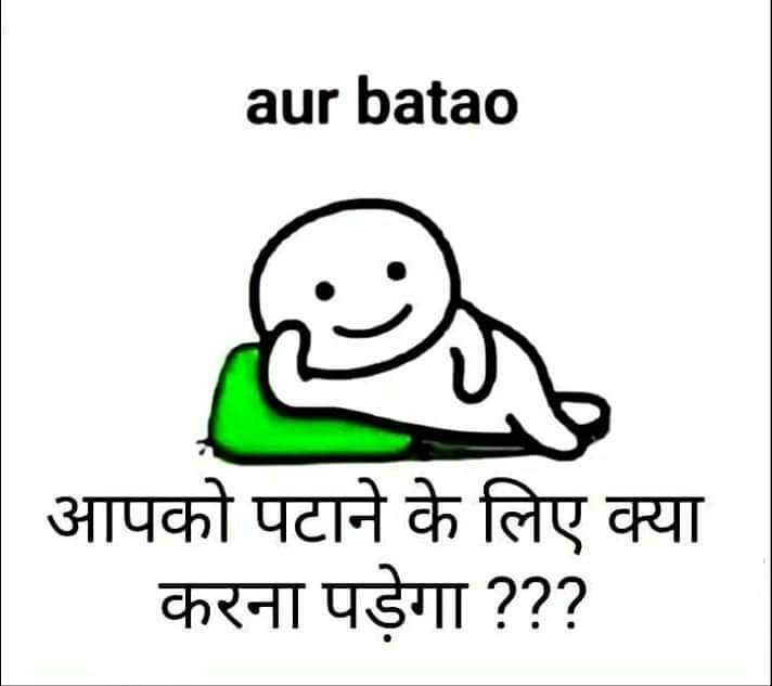 😉 और बताओ - aur batao आपको पटाने के लिए क्या करना पड़ेगा ? ? ? - ShareChat