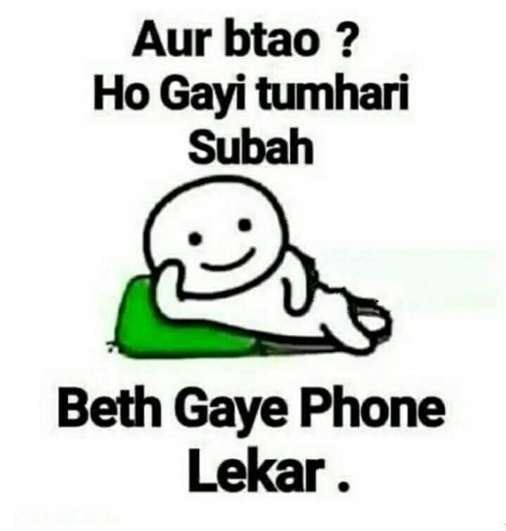 😉 और बताओ - Aur btao ? Ho Gayi tumhari Subah Beth Gaye Phone Lekar . - ShareChat