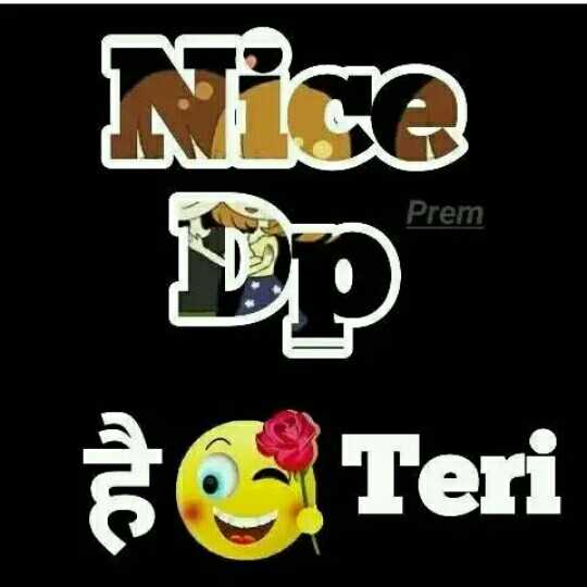😉 और बताओ - Nice Prem Teri - ShareChat