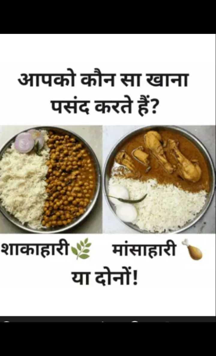 😉 और बताओ - आपको कौन सा खाना पसंद करते हैं ? शाकाहारी मांसाहारी । या दोनों ! - ShareChat
