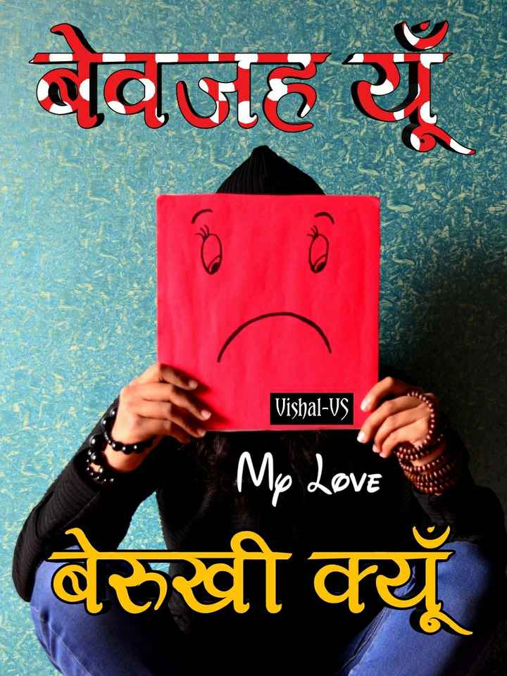 😉 और बताओ - वजय Vishal - US My Love बेरुखी क्य - ShareChat