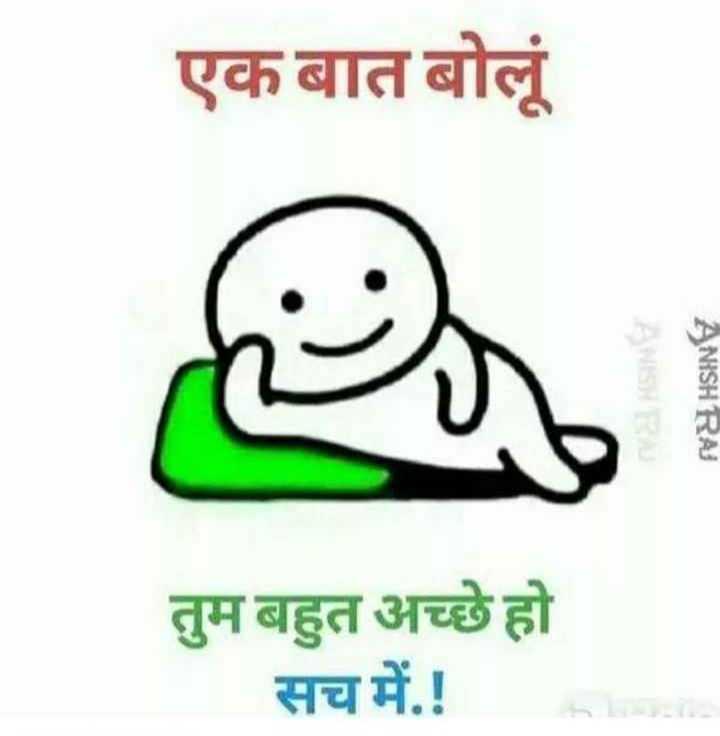 😉 और बताओ - एक बात बोलूं ANISH RAJ तुम बहुत अच्छे हो सच में . ! - ShareChat