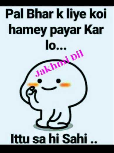 😉  और बताओ_ 😅 - Pal Bhar k liye koi hamey payar Kar lo . . . Jakhini Dil Ittu sa hi Sahi . . - ShareChat