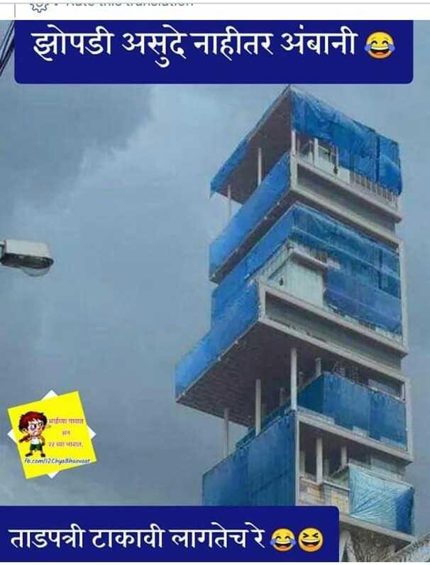 😜और बताओ - झोपडी असुदे नाहीतर अंबानी भाग । ch । Fo . com / Chya Bhave ताडपत्री टाकावी लागतेचरे - ShareChat