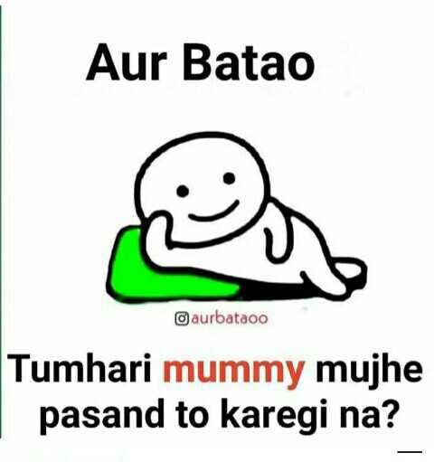 😉 और बताओ - Aur Batao aurbataoo Tumhari mummy mujhe pasand to karegi na ? - ShareChat