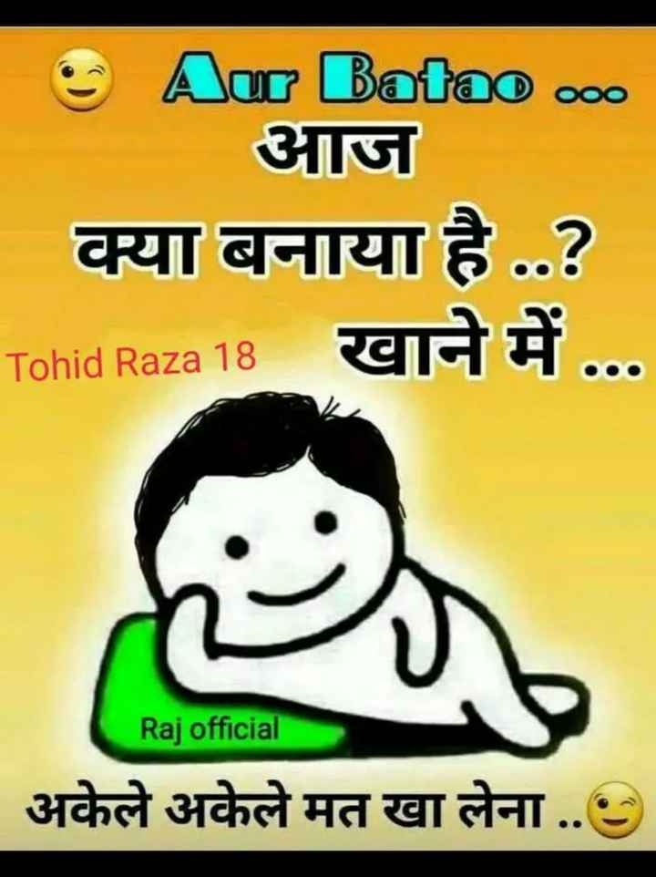 😉 और बताओ - . . . SAur Bataooo आज क्या बनाया है . . ? Tohid Raza 18 खाने में . . . Tohid Raza 18 Raj official अकेले अकेले मत खा लेना . . - ShareChat