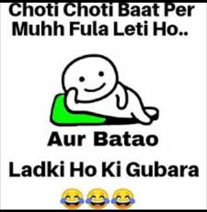 😉 और बताओ - Choti Choti Baat Per Muhh Fula Leti Ho . . Aur Batao Ladki Ho Ki Gubara - ShareChat