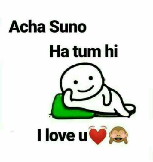 😉  और बताओ_ 😅 - Acha Suno Ha tum hi I love u - ShareChat