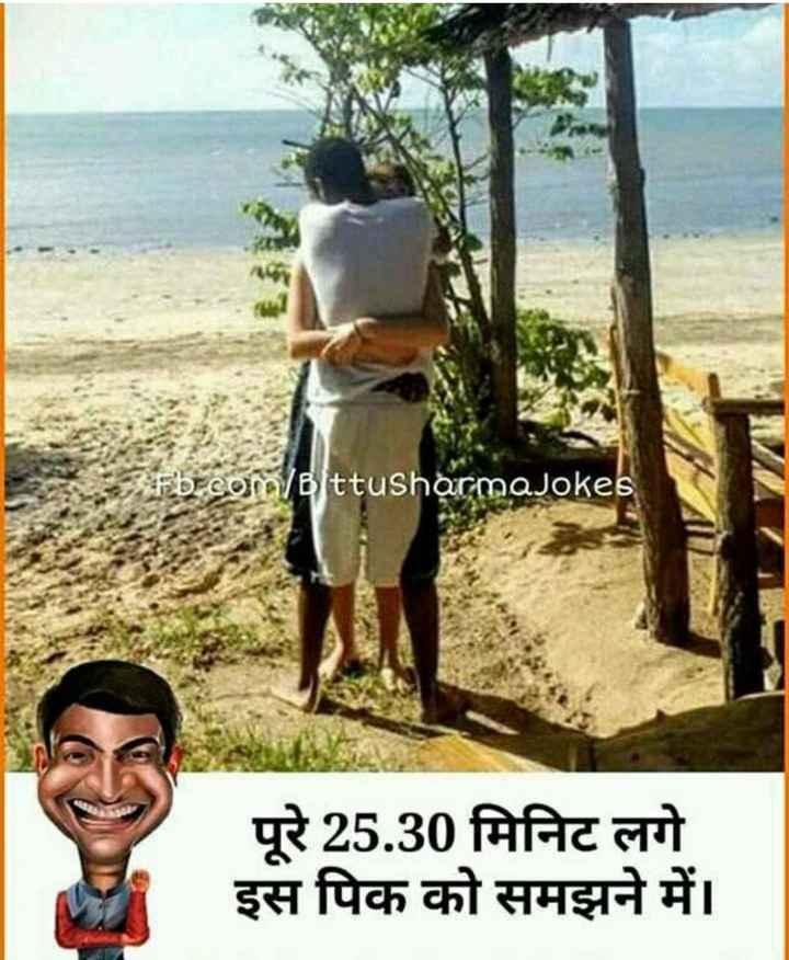 😉 और बताओ - Fb . com / BttusharmaJokes पूरे 25 . 30 मिनिट लगे इस पिक को समझने में । - ShareChat