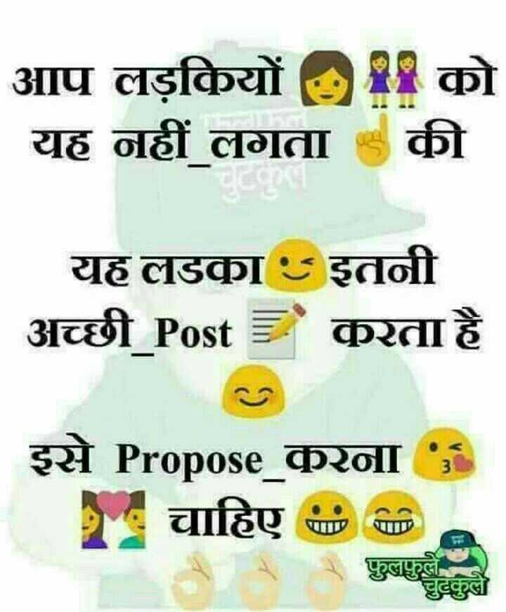 😉 और बताओ - आप लड़कियों यह नहीं लगता को की यह लडका इतनी अच्छी Post D करता है इसे Propose _ करना चाहिए D D फुलफुले चुटकुले - ShareChat