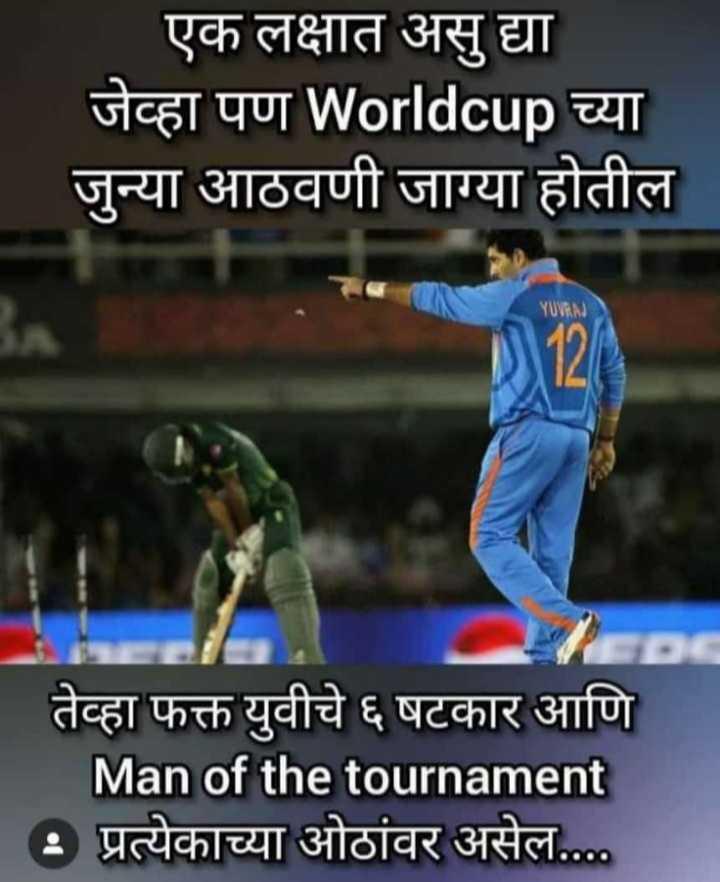 🏏कट्टर मुंबई इंडियंस - एक लक्षात असु द्या जेव्हा पण Worldcup च्या जुन्या आठवणी जाग्या होतील YUVRAJ तेव्हा फक्त युवीचे ६ षटकार आणि Man of the tournament : प्रत्येकाच्या ओठांवर असेल . . . . - ShareChat