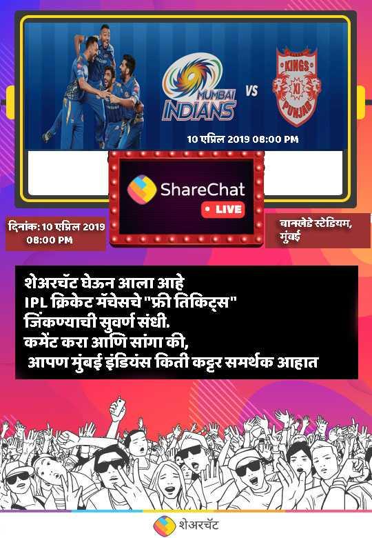🏏कट्टर मुंबई इंडियंस - ShareChat