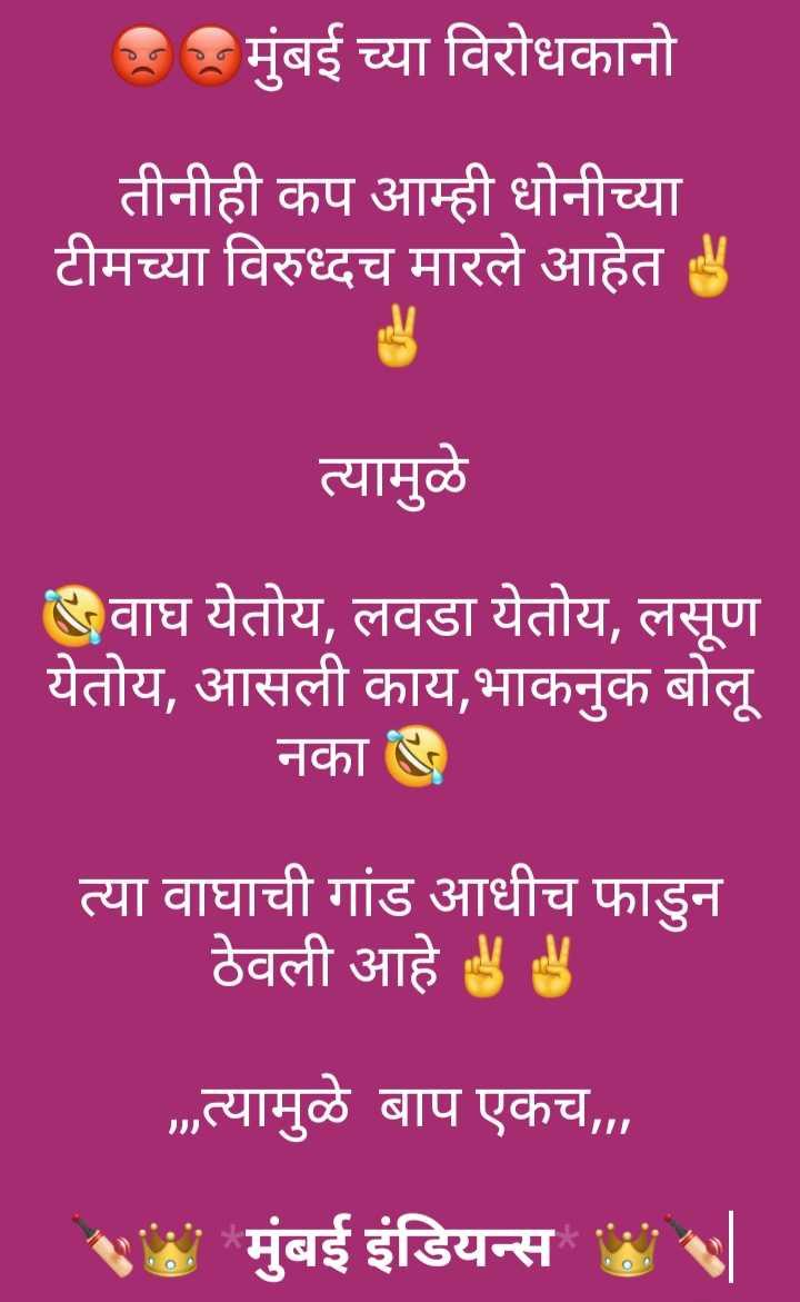 🏏कट्टर मुंबई इंडियंस - मुंबई च्या विरोधकानो तीनीही कप आम्ही धोनीच्या टीमच्या विरुध्दच मारले आहेत त्यामुळे S : वाघ येतोय , लवडा येतोय , लसूण येतोय , आसली काय , भाकनुक बोलू नका त्या वाघाची आधीच फाडुन ठेवली आहे ! , , त्यामुळे बाप एकच , , , मुंबई इंडियन्स     - ShareChat