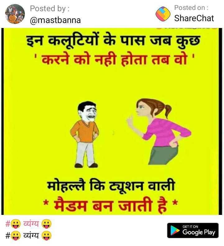 😎 कनपुरिया - Posted by : @ mastbanna Posted on : ShareChat इन कलूटियों के पास जब कुछ ' करने को नही होता तब वो मोहल्लै कि ट्यूशन वाली * मैडम बन जाती है * GET IT ON # व्यंग्य _ _ # : : व्यंग्य Google Play - ShareChat