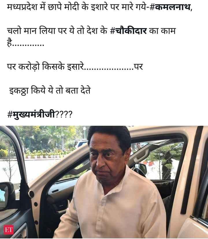 📰 कमलनाथ पर टैक्स रेड - मध्यप्रदेश में छापे मोदी के इशारे पर मारे गये - # कमलनाथ , चलो मान लिया पर ये तो देश के # चौकीदार का काम पर करोड़ो किसके इसारे . . . . . . . . . . . . . . . . . . . . पर इकट्ठा किये ये तो बता देते # मुख्यमंत्रीजी ? ? ? ? ET - ShareChat