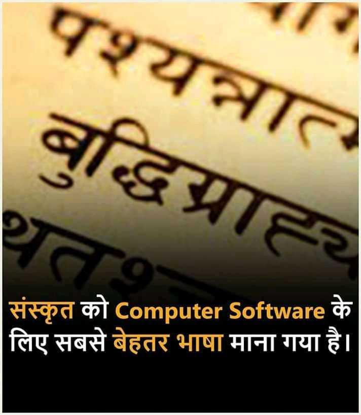 📰 कमलनाथ पर टैक्स रेड - पश्यन्नात् बुद्धिग्रा PICS संस्कृत को computer Software के लिए सबसे बेहतर भाषा माना गया है । - ShareChat